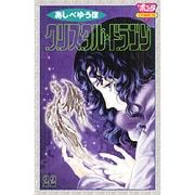 クリスタル・ドラゴン 22(ボニータコミックス) [コミック]