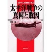 500人の体験に学ぶ太平洋戦争の真因と敗因 [単行本]