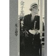 金子光晴―「戦争」と「生」の詩学 [単行本]