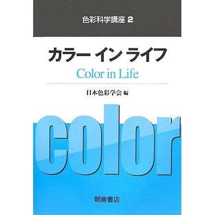 カラー イン ライフ(色彩科学講座〈2〉) [全集叢書]