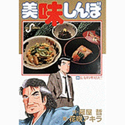 美味しんぼ<28>-長寿料理対決!!(ビッグ コミックス) [コミック]