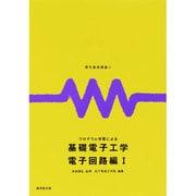 電気基礎講座 5 [全集叢書]
