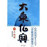 大乗仏典〈8〉十地経(中公文庫) [文庫]