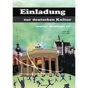 おもしろドイツ!―異文化への招待 [単行本]