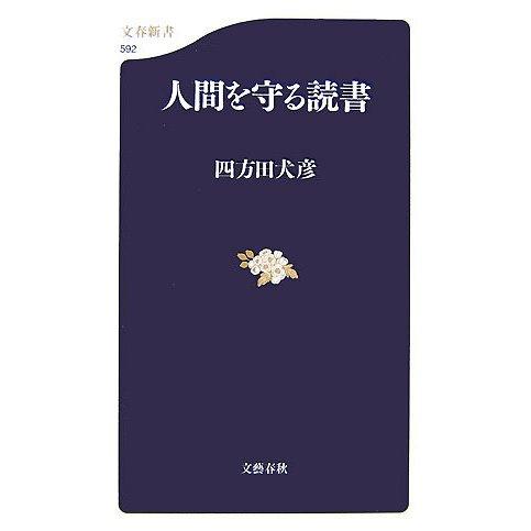 人間を守る読書(文春新書) [新書]