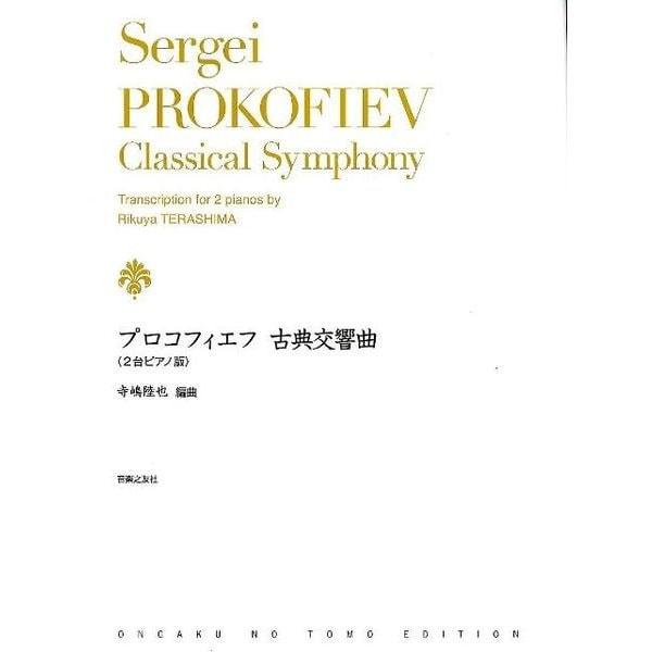 プロコフィエフ古典交響曲 2台ピアノ版 [単行本]