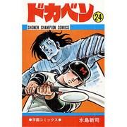 ドカベン 24(少年チャンピオン・コミックス) [コミック]