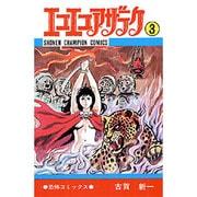 エコエコアザラク 3(少年チャンピオン・コミックス) [コミック]