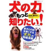 犬の力、もっと知りたい!(教養・文化シリーズ NHK「極める!」スペシャル) [ムックその他]