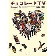 チョコレートTV [単行本]