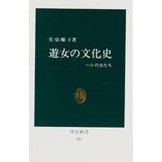 遊女の文化史―ハレの女たち(中公新書〈853〉) [新書]