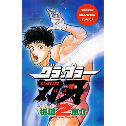 グラップラー刃牙 2(少年チャンピオン・コミックス) [コミック]