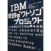 "IBM奇跡の""ワトソン""プロジェクト―人工知能はクイズ王の夢をみる [単行本]"