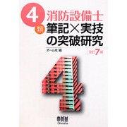4類消防設備士 筆記×実技の突破研究 改訂7版 [単行本]