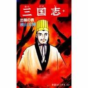 三国志 49(希望コミックス 147) [コミック]