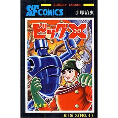 ビッグX 第4巻(サンデー・コミックス) [コミック]
