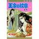 王家の紋章 38(プリンセスコミックス) [コミック]
