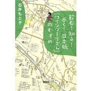 日本版「ワインツーリズム」のすすめ―飲む!知る!歩く! [単行本]