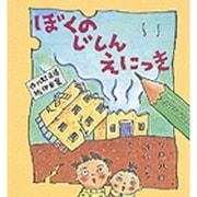 ぼくのじしんえにっき(いわさき創作童話〈1〉) [全集叢書]