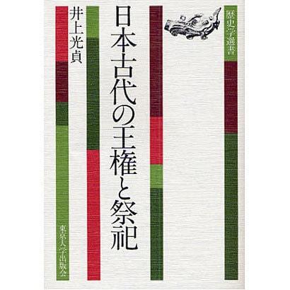 日本古代の王権と祭祀