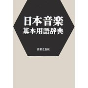 日本音楽基本用語辞典 [事典辞典]