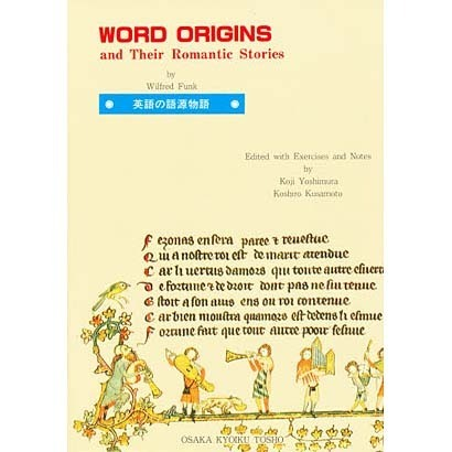 WORD ORIGINS and Their Romantic Stories(英語の語源物語) [単行本]