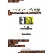 トマス・ハーディ全集〈3〉青い瞳 [全集叢書]