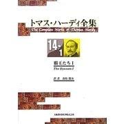 トマス・ハーディ全集〈14-1〉覇王たち(1) [全集叢書]