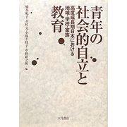 青年の社会的自立と教育―高度成長期日本における地域・学校・家族 [単行本]