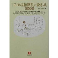 「玉砕総指揮官」の絵手紙(小学館文庫) [文庫]