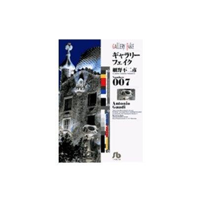 ギャラリーフェイク〔小学館文庫〕<7>(コミック文庫(青年)) [文庫]