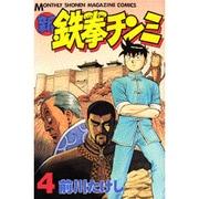 新鉄拳チンミ 4(月刊マガジンコミックス) [コミック]