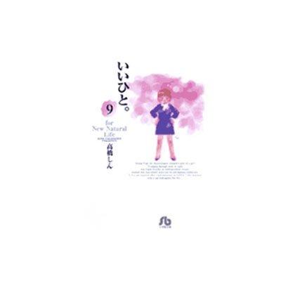 いいひと。<9>(コミック文庫(青年)) [文庫]