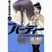 鉄腕バーディー EVOLUTION<2>(ビッグ コミックス) [コミック]