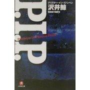 P.I.P.―プリズナー・イン・プノンペン(小学館文庫) [文庫]