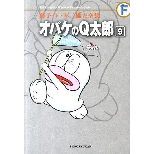 藤子・F・不二雄大全集 オバケのQ太郎<9>(てんとう虫コミックス(少年)) [コミック]