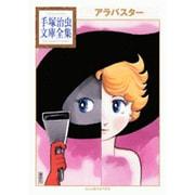 アラバスター(手塚治虫文庫全集 BT 88) [文庫]