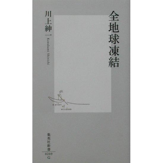 全地球凍結(集英社新書) [新書]