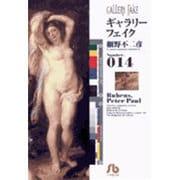 ギャラリーフェイク〔小学館文庫〕<14>(コミック文庫(青年)) [文庫]