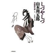 しづやしづ―新編傑作選〈4〉(小学館文庫) [文庫]