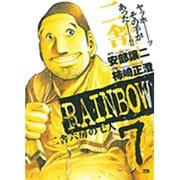 RAINBOW<7>(ヤングサンデーコミックス) [コミック]