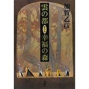 雲の都〈第4部〉幸福の森 [単行本]