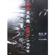 東大全共闘1968-1969 [単行本]