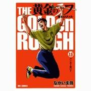 黄金のラフ 15-草太のスタンス(ビッグコミックス) [コミック]