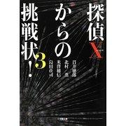 探偵Xからの挑戦状!〈3〉(小学館文庫) [文庫]