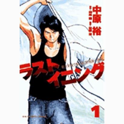 ラストイニング 1(ビッグコミックス) [コミック]