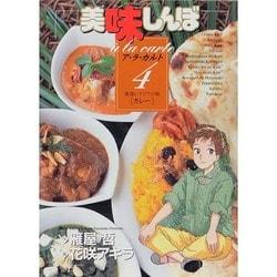 美味しんぼア・ラ・カルト<4>(ビッグ コミックス) [コミック]