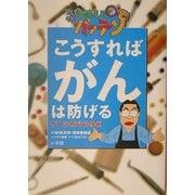 NHKためしてガッテン こうすればがんは防げる がん治療最前線編(BIG COMIC BOOKS) [単行本]