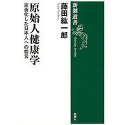 原始人健康学―家畜化した日本人への提言(新潮選書) [全集叢書]