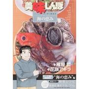 美味しんぼア・ラ・カルト<16>(ビッグ コミックス) [コミック]